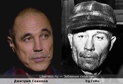 Уральский пельмень и американский маньяк.