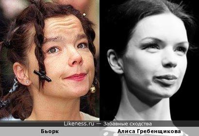Бьорк и Алиса Гребенщикова.