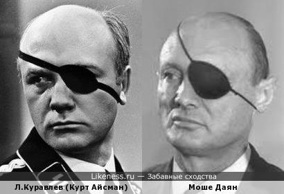 Леонид Куравлев в роли Курта Айсмана и Моше Даян.