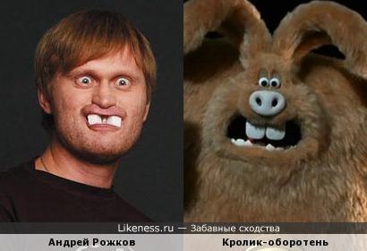 Уральский пельмень и кролик - оборотень