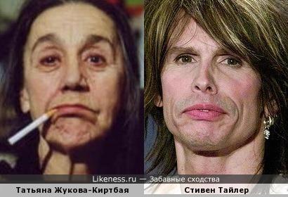 Татьяна Жукова-Киртбая и Стивен Тайлер