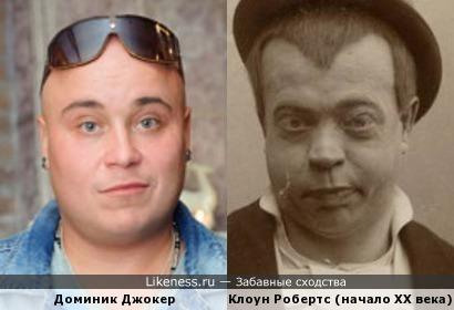 Александр Бреславский и клоун Робертс.