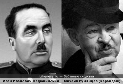 Иван Иванович Федюнинский и Михаил Николаевич Румянцев (Карандаш).