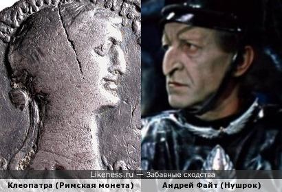 Нушрок и Клеопатра.