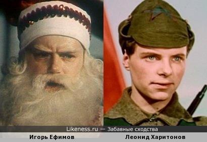 Игорь Ефимов в образе деда Мороза похож на Леонида Харитонова.