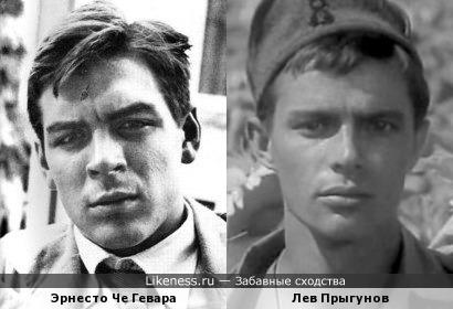 Эрнесто Че Гевара и Лев Прыгунов.