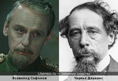 Всеволод Сафонов и Чарльз Диккенс.