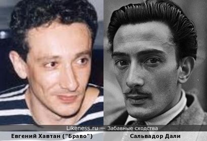 Евгений Хавтан и Сальвадор Дали.