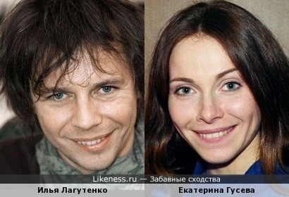 Илья Лагутенко и Екатерина Гусева