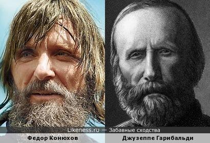 Джузеппе Гарибальди и Федор Конюхов.