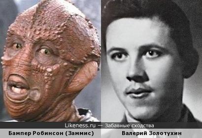 Бампер Робинсон и Валерий Золотухин.
