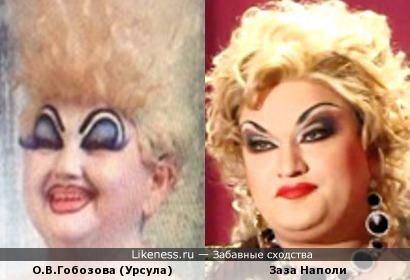 О.В.Гобозова в образе ведьмы Урсулы похожа на Зазу Наполи.