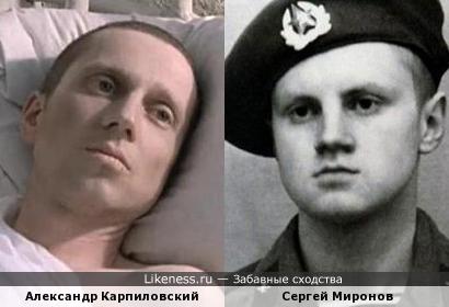 Сергей Миронов и Александр Карпиловский.