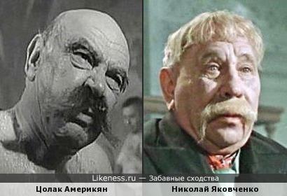 Цолак Америкян и Николай Яковченко.