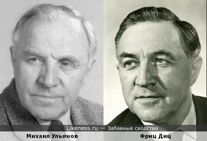 Фриц Диц и Михаил Ульянов.