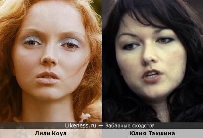 Лили Коул и Юлия Такшина.
