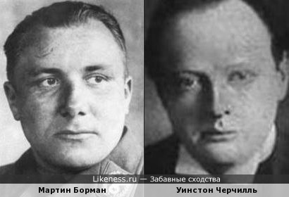 Мартин Борман и Уинстон Черчилль.