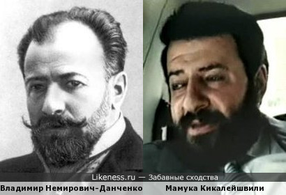 Владимир Немирович-Данченко и Мамука Кикалейшвили.