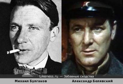 Михаил Булгаков и Александр Белявский.