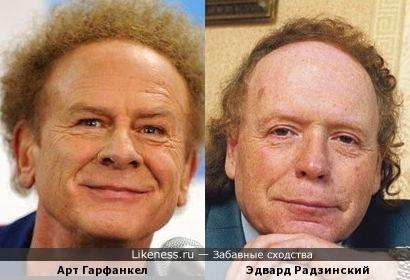 Арт Гарфанкел и Эдвард Радзинский