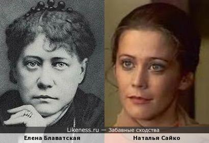 Наталья Сайко и Елена Блаватская