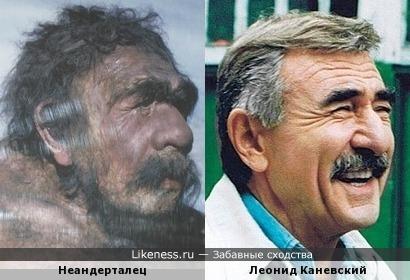 Неандерталец из Чикагского музея и Леонид Каневский.