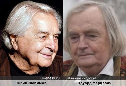 Юрий Любимов и Эдуард Марцевич.