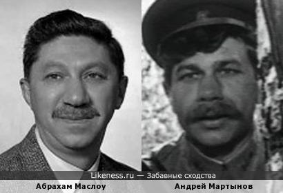 Абрахам Маслоу и Андрей Мартынов,