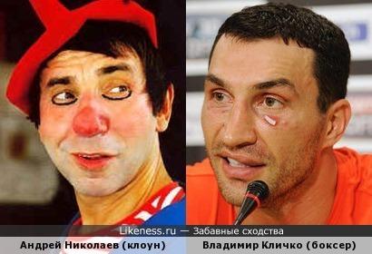 """Клоун """"Андрюша"""