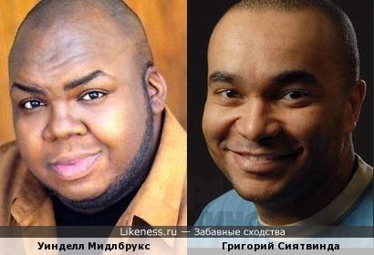 Уинделл Мидлбрукс и Григорий Сиятвинда