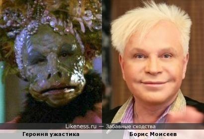 Героиня из фильма ужасов и Борис Моисеев