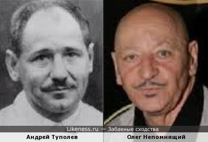 Андрей Туполев и Олег Непомнящий.