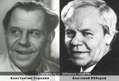 Константин Сорокин и Анатолий Яббаров.