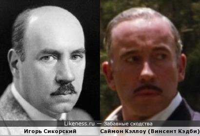 Игорь Сикорский и злодей Винсент Кэдби из к/ф Эйс Вентура-2.