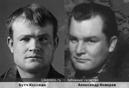Бутч Кэссиди и Александр Январев.