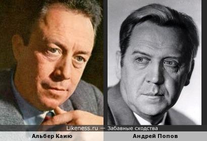Французский писатель и Российский актер.