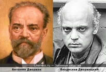 Дворжак и Дворжецкий.