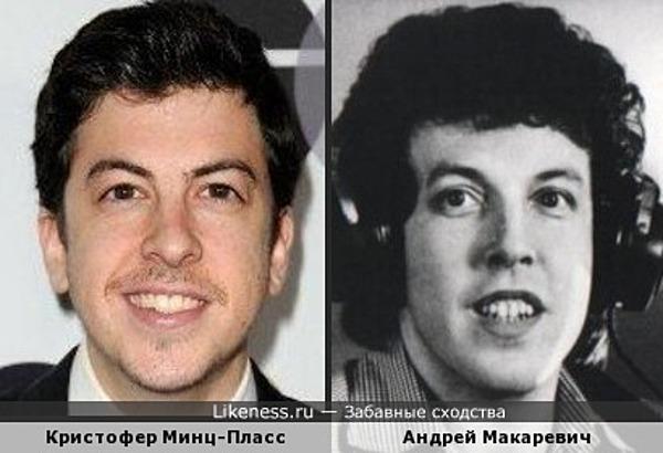 Кристофер Минц-Пласс и Андрей Макаревич.