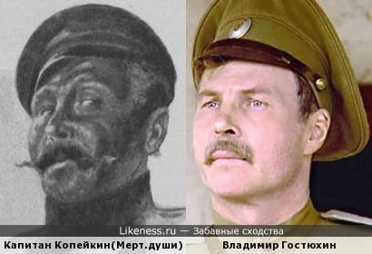 Капитан Копейкин с иллюстрации Валентина Быстренина и Владимир Гостюхин.