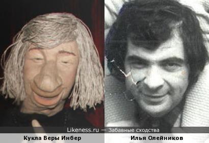 Кукла Веры Инбер и Илья Олейников.
