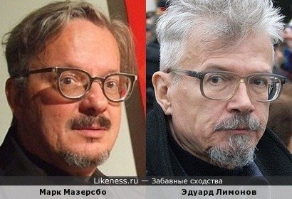 Марк Мазерсбо и Эдуард Лимонов.