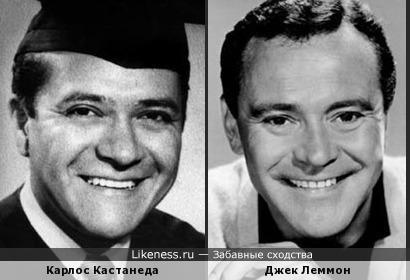 Карлос Кастанеда и Джек Леммон.