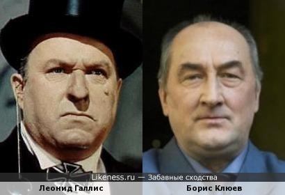 Леонид Галлис и Борис Клюев.