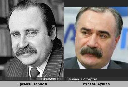 Еремей Парнов и Руслан Аушев.
