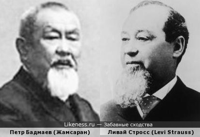 Levi Strauss и Петр Бадмаев.