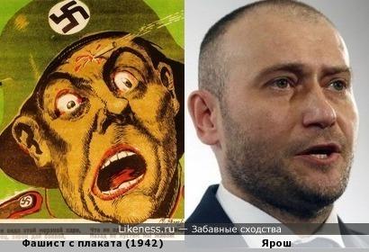Ярош и фашист с плаката 1942 года.