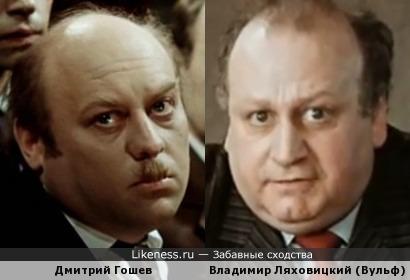 Дмитрий Гошев и Владимир Ляховицкий.