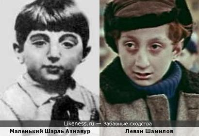 Маленький Шарль Азнавур и Леван Шамилов.
