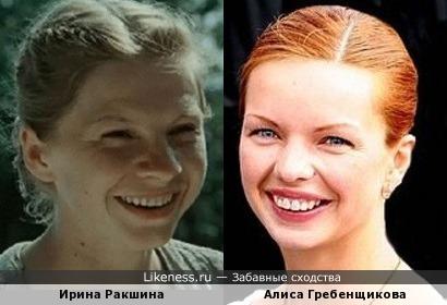 Ирина Ракшина и Алиса Гребенщикова