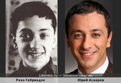 Юрий Аскаров похож на молодого Резо Габриадзе